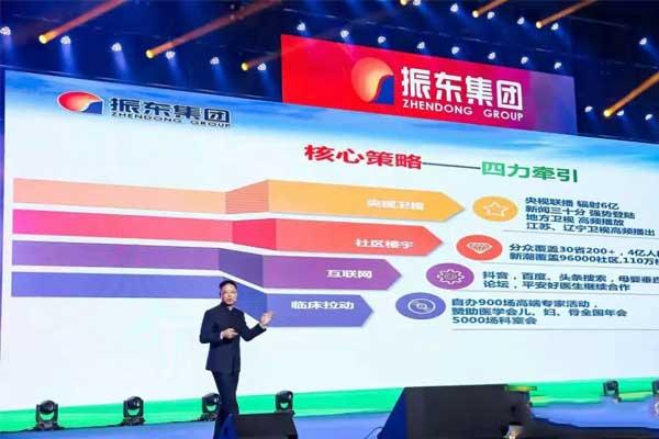 中国钙王 朗迪钙 振东集团