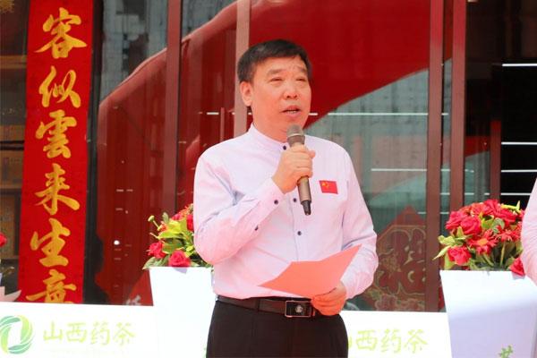 山西藥茶聯盟理事長李安平致辭